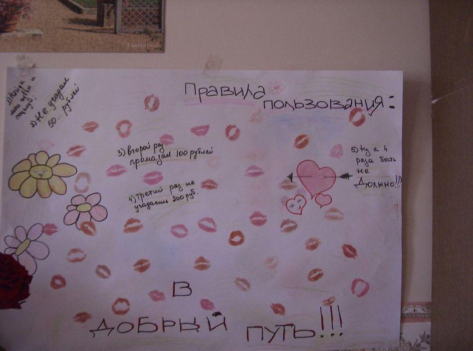 Плакат с губками для выкупа