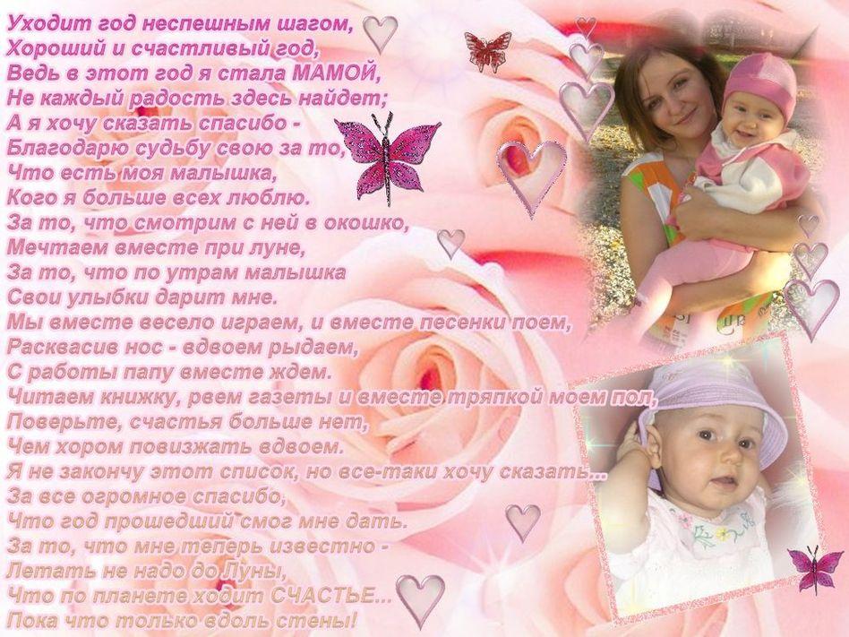 Красивое поздравление маленькой дочке от мамы