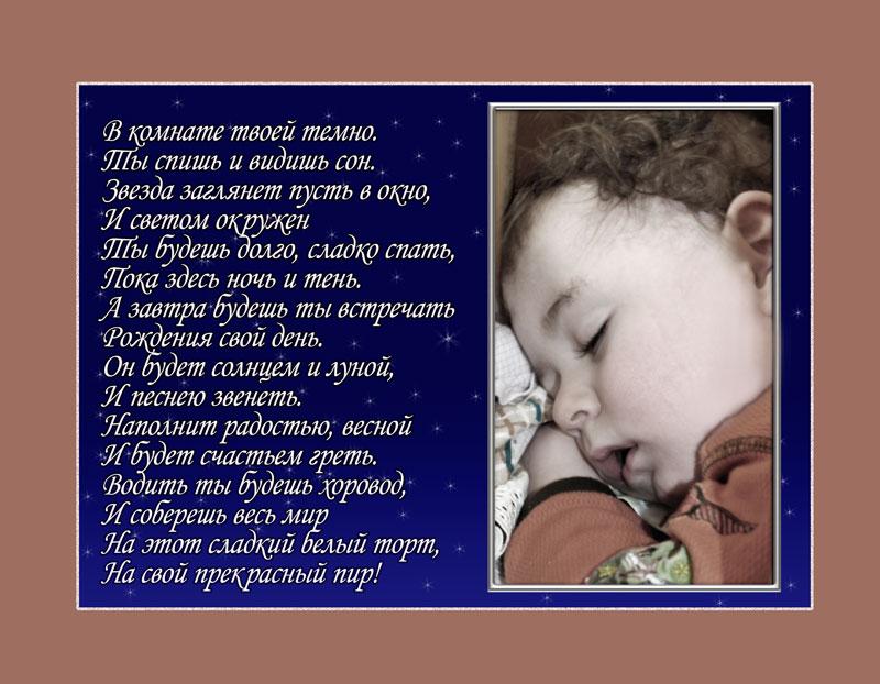 Ночь перед днем рожденья или рождения