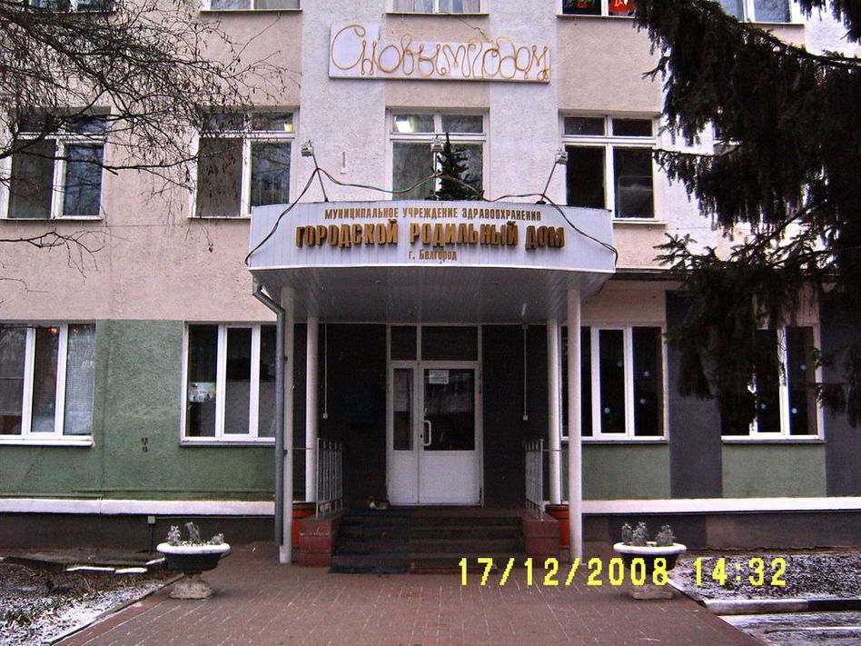 секущихся родильные дома город белгород Туристская