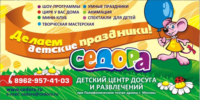 Агентства детский праздник Аниматоры Набережная Ганнушкина