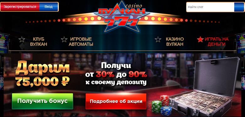 не получается войти в казино русский вулкан