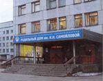 """МУЗ """"Родильный дом им.К.Н.Самойловой"""""""