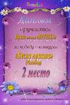 моё 2ое место)))