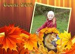 Осень 2010