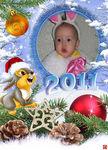 Первый Новый год