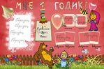 плакат с машей и медведем