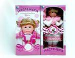 Кукла интерактивная Настенька MY002, 58 см