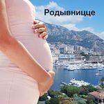Сотая россиянка родила в Ницце
