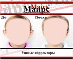 Ушные корректоры Маирс от лопоухости