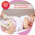 Скидка 10% на вакцинацию от гепатита А