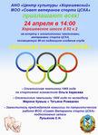 24 апреля родители с детьми могут пообщаться и взять автограф у олимпийских чемпионов в центре культуры «Хорошевский»