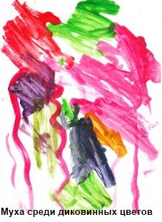 Муха среди диковинных цветов