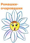 Ромашки-очаровашки из детской книги Истории Дремучего леса